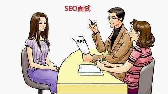 如何成功面试上大型网站高薪SEO岗位?